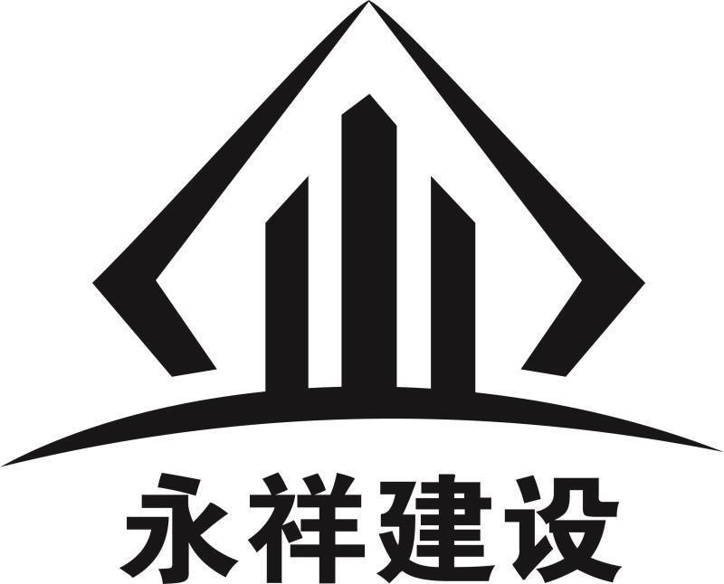 廣西永祥建設監理有限公司