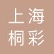 上海桐彩機電設備有限公司