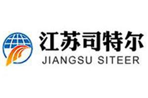 江苏司特尔机械科技有限公司