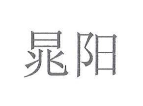 东莞市晁阳机械有限公司