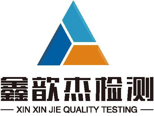 鑫歆杰質量檢測(上海)有限公司