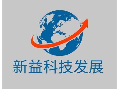 廣州新益科技發展有限公司