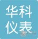 杭州华科仪表有限公司