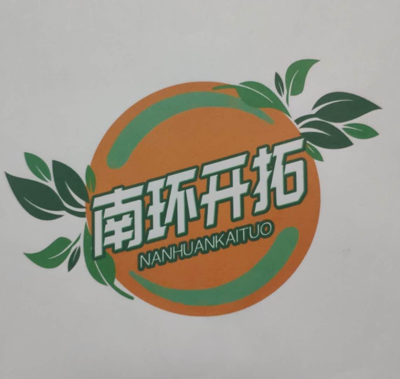蘇州市開拓果蔬貿易有限公司