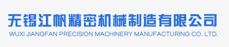 无锡江帆精密机械制造有限公司