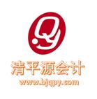 北京清平源會計服務有限公司