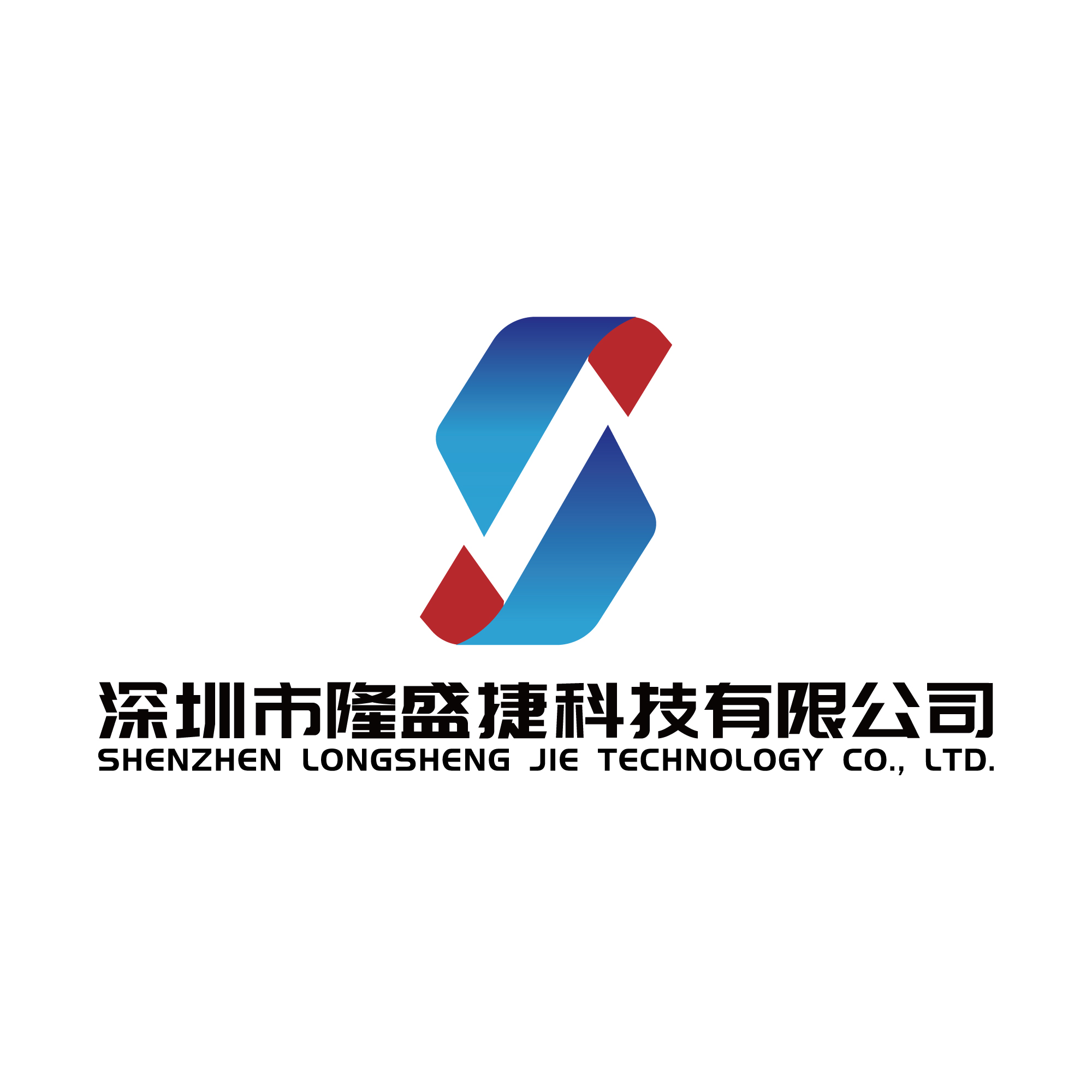 深圳市隆盛捷科技有限公司