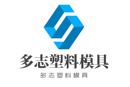 臺州市黃巖多志塑料模具廠