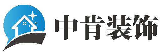 南京中肯装饰工程有限公司