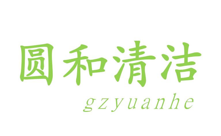 广州市圆和清洁服务有限公司