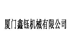 厦门鑫钰机械有限公司