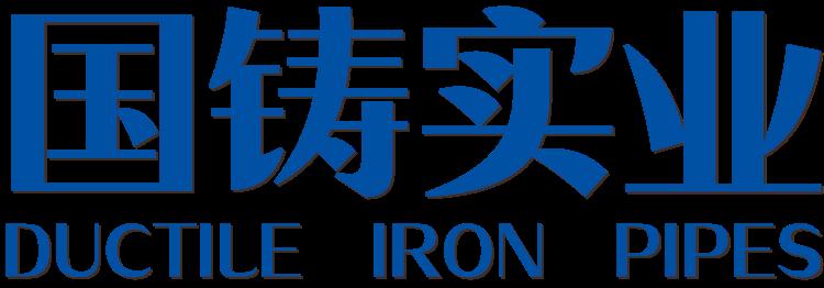 广西国铸实业有限公司