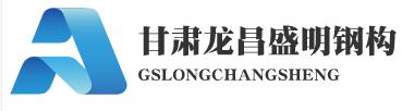 甘肃龙昌盛明钢结构建筑工程有限公司