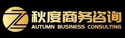 秋度商务咨询(上海)有限公司