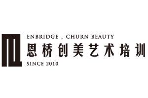 重庆市九龙坡区恩桥创美课外培训中心有限公司