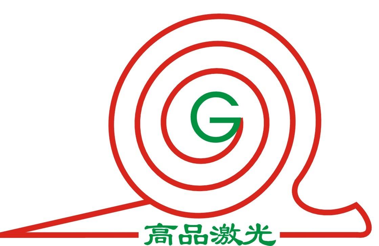上海高品医学激光科技开发有限公司