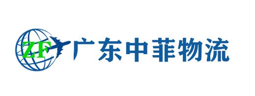 廣東中菲智聯國際物流有限公司