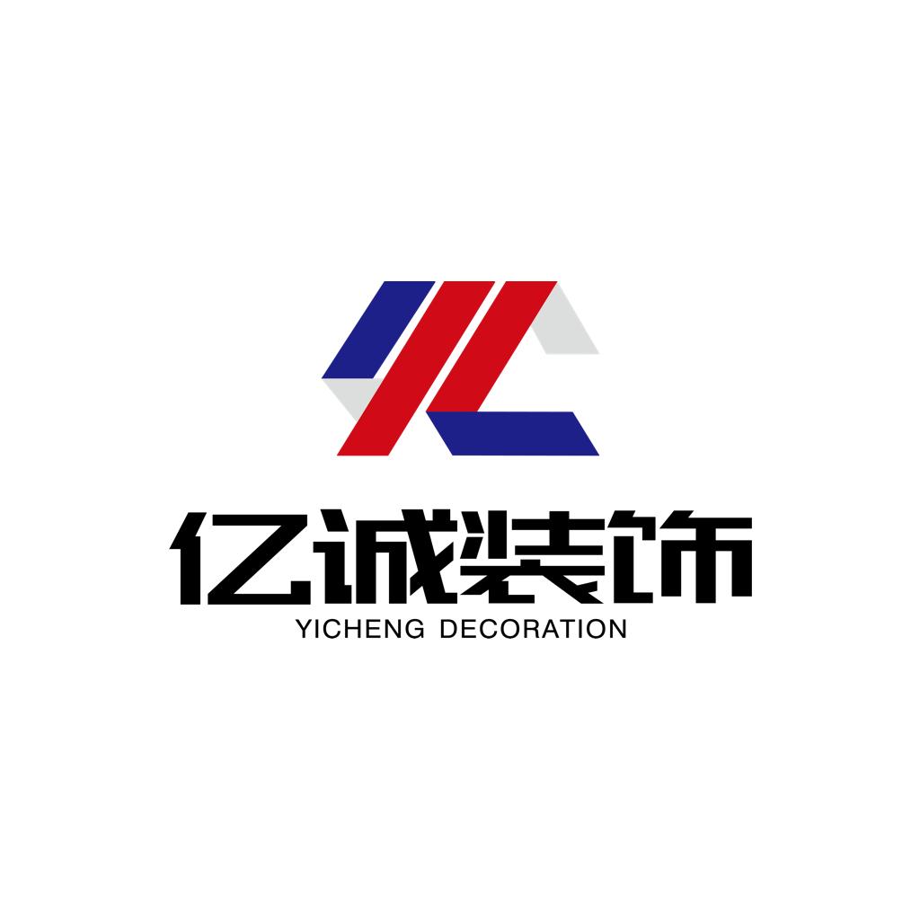 贵州亿诚装饰设计工程有限公司