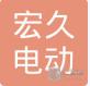 杭州宏久电动车辆制造有限公司