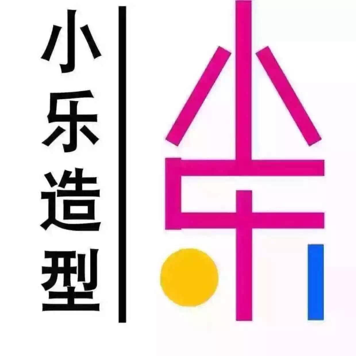 长治市城区小乐化妆美甲服务中心