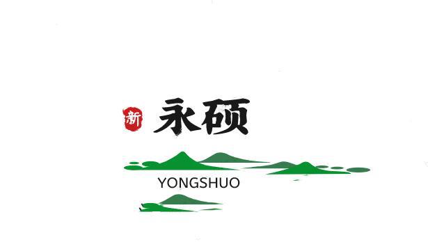 金华市永硕建材有限公司