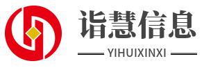 苏州诣慧信息技术有限公司