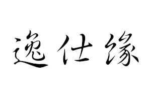 雲南逸仕緣茶業有限公司