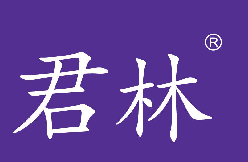 台州市君臨藍莓有限公司