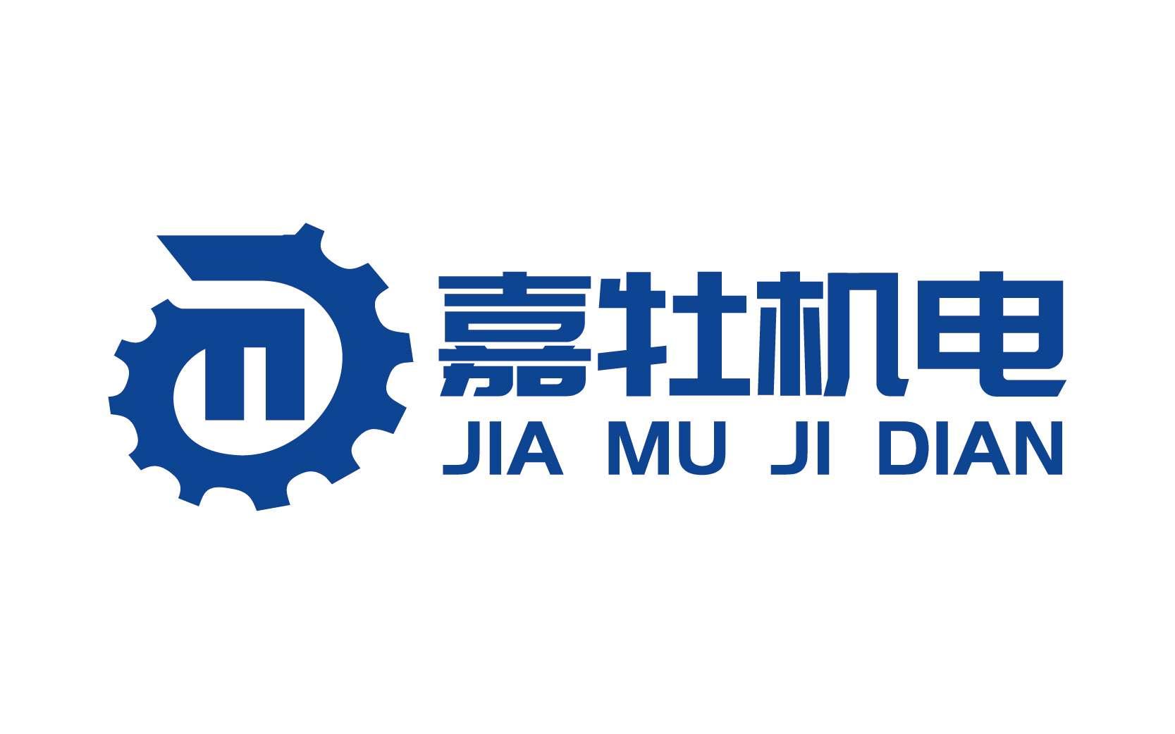 嘉牡机电设备(上海)有限公司