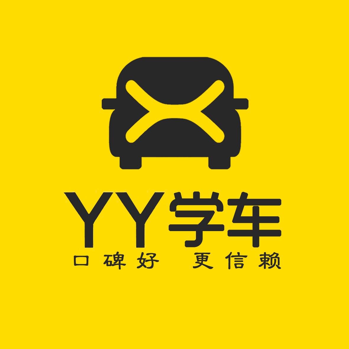 泉州悅悅學車汽車駕駛服務有限公司