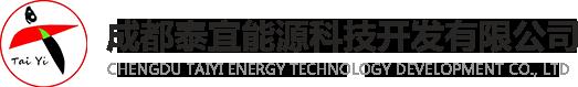 成都泰宜能源科技開發有限公司