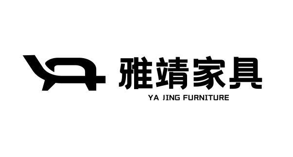 上海雅靖傢俱有限公司
