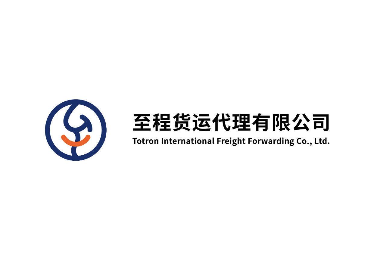 上海至程貨運代理有限公司