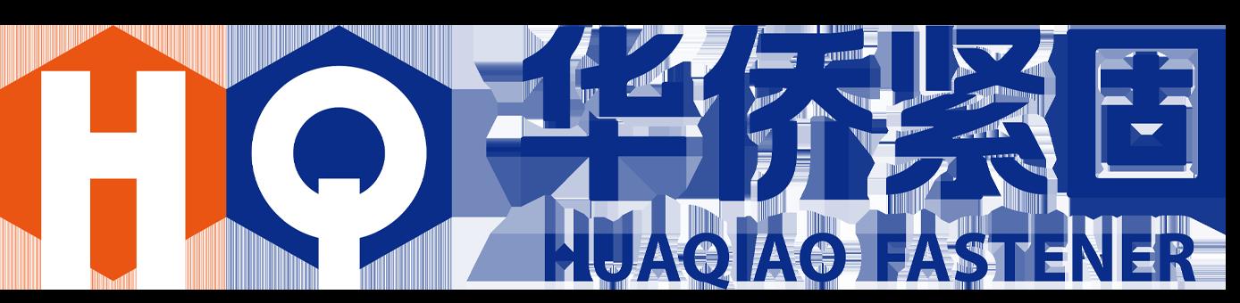 柳州市華僑緊固件有限公司