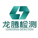 江蘇龍騰電力工器具質量檢測有限公司