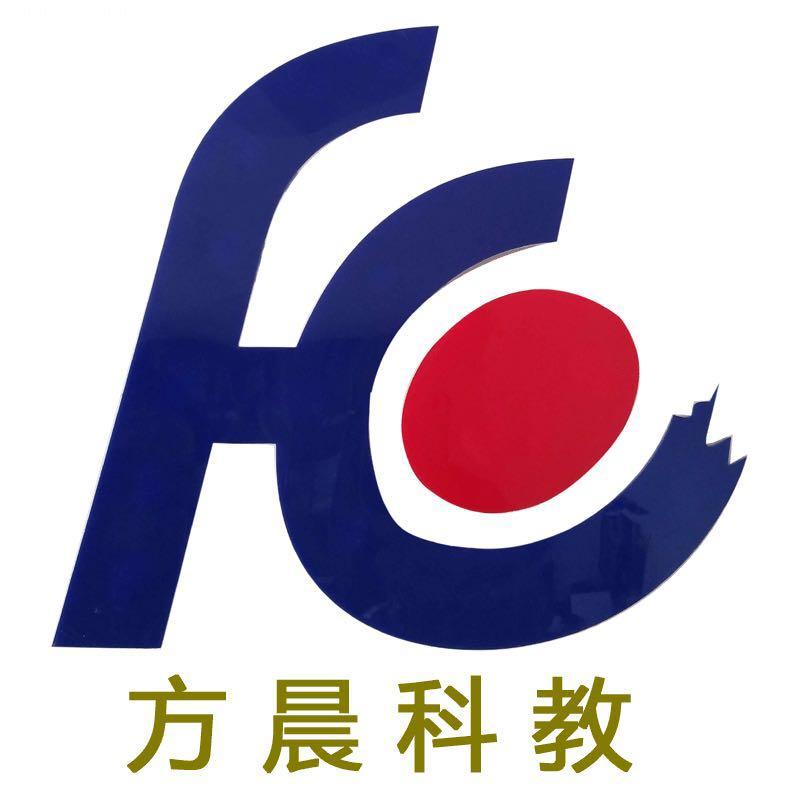 上海方晨科教设备制造有限公司