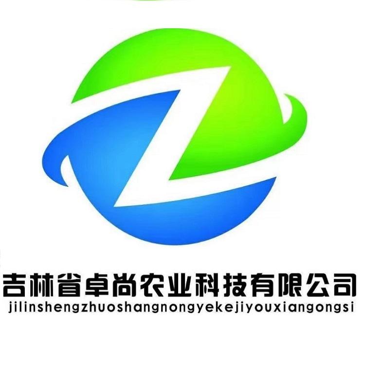 吉林省卓尚農業科技有限公司
