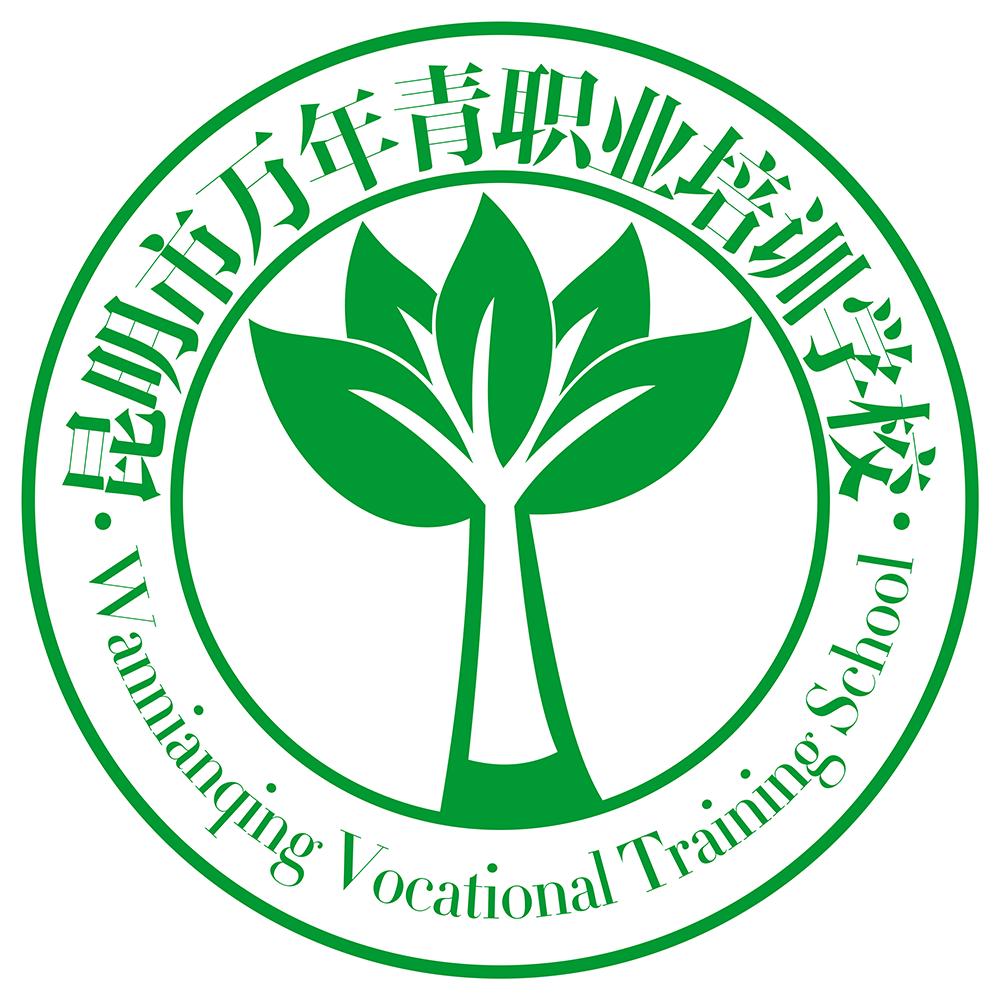 昆明市五华区万年青职业培训学校