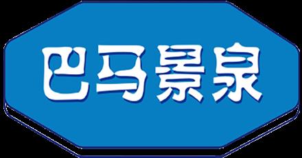 广西巴马晶硒岩泉水业有限公司