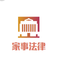 广州家事法律咨询服务有限公司