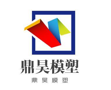台州市鼎昊模塑科技有限公司