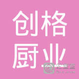 湖北省创格厨业有限公司