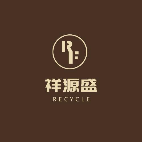 貴州祥源盛廢舊物資回收有限公司