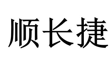 無錫順長捷科技有限公司