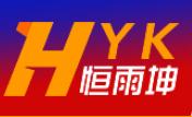 苏州恒雨坤智能科技有限公司