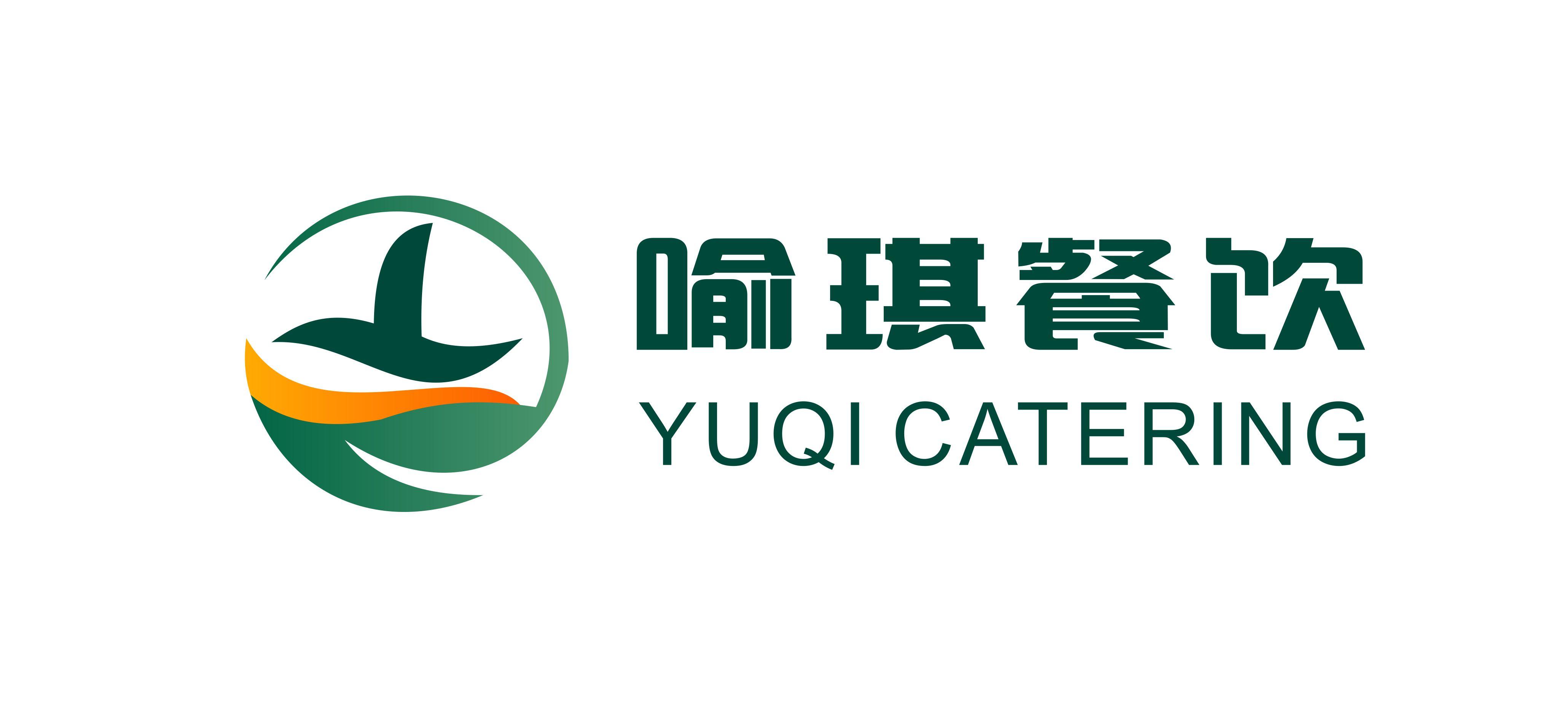 上海喻琪餐飲管理有限公司