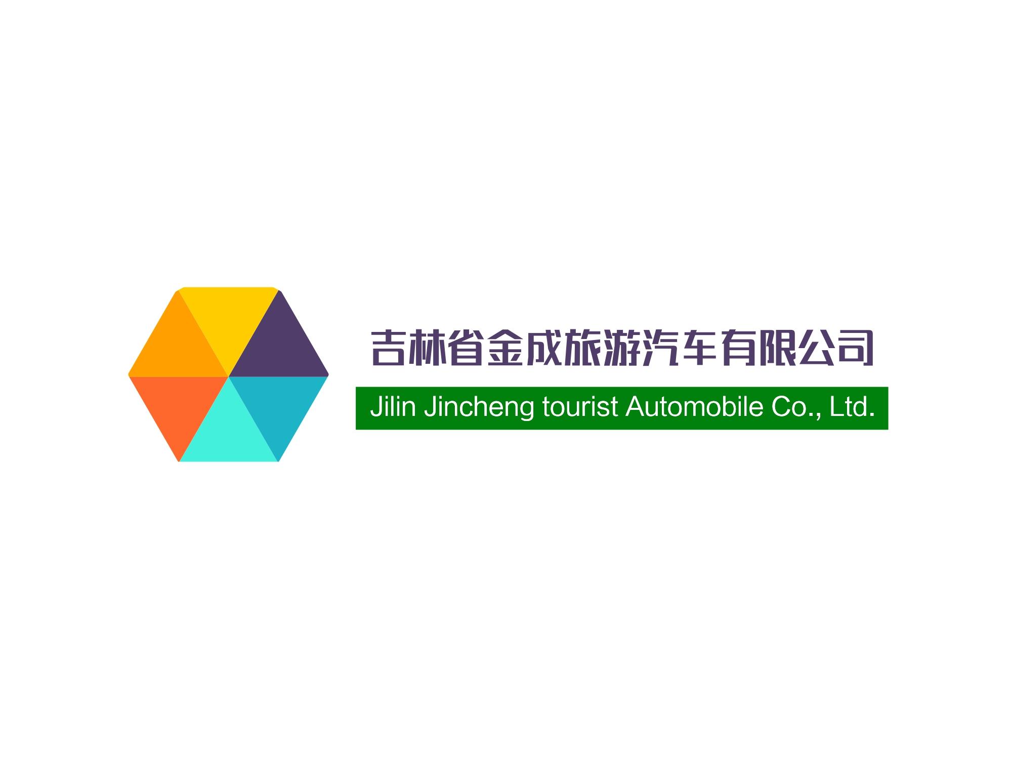 吉林省金成旅游汽车有限公司