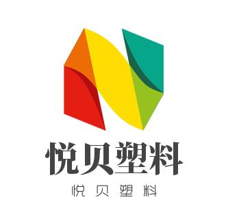 玉環悅貝塑料制品廠