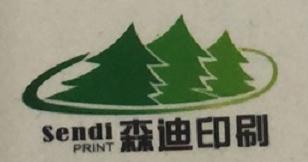 台州市森迪印刷有限公司