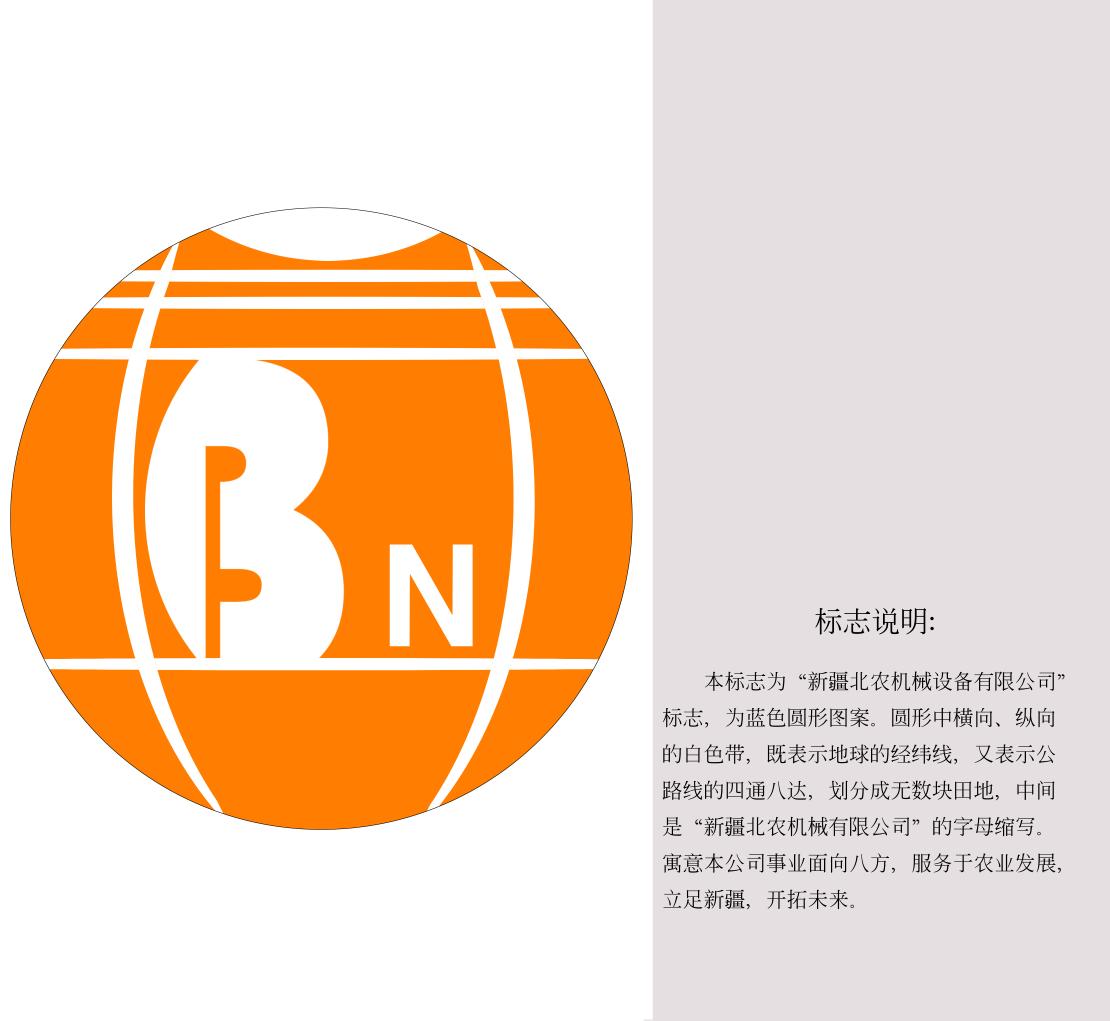 新疆北農機械設備有限公司